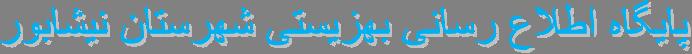 پایگاه اطلاع رسانی بهزیستی شهرستان نیشابور